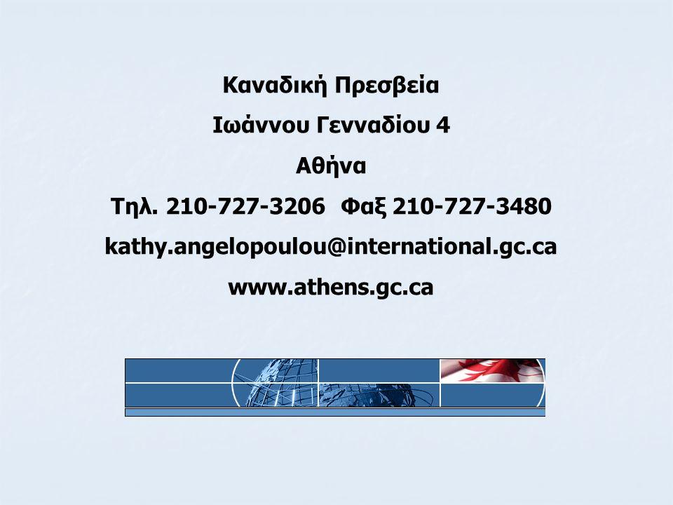Καναδική Πρεσβεία Ιωάννου Γενναδίου 4. Αθήνα. Tηλ. 210-727-3206 Φαξ 210-727-3480. kathy.angelopoulou@international.gc.ca.