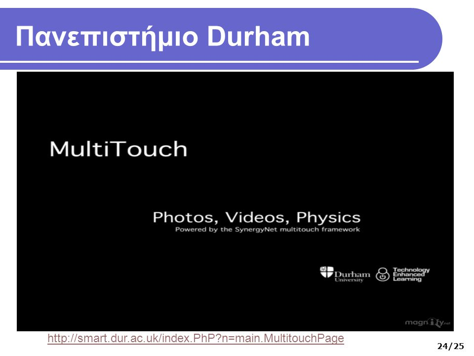 Πανεπιστήμιο Durham http://smart.dur.ac.uk/index.PhP n=main.MultitouchPage 24/25