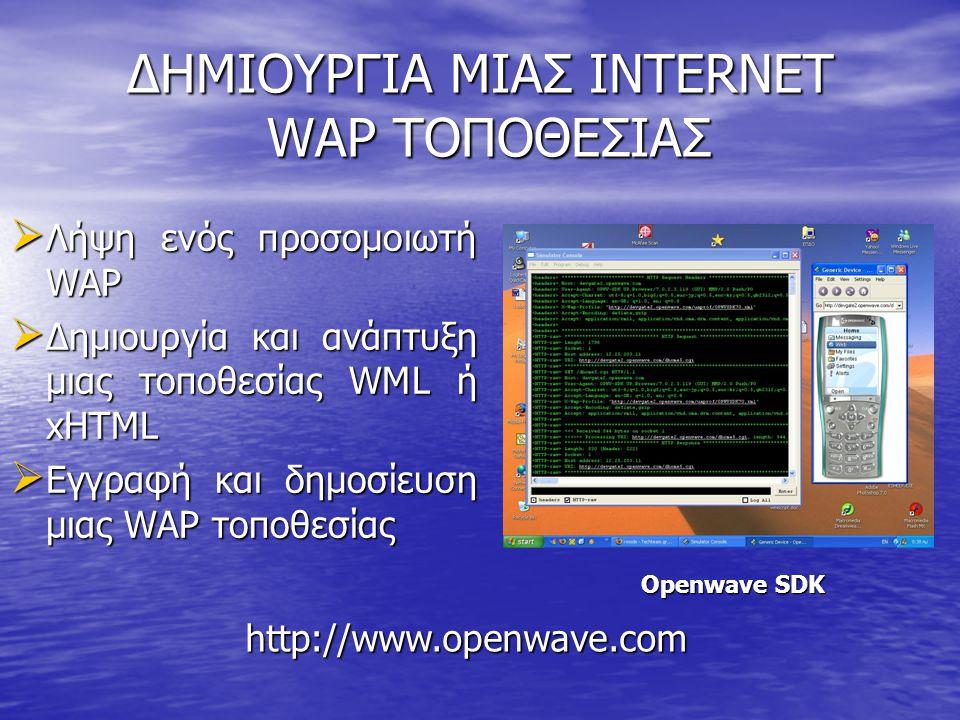 ΔΗΜΙΟΥΡΓΙΑ ΜΙΑΣ INTERNET WAP ΤΟΠΟΘΕΣΙΑΣ