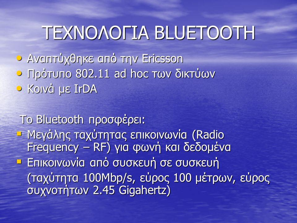 ΤΕΧΝΟΛΟΓΙΑ BLUETOOTH Αναπτύχθηκε από την Ericsson