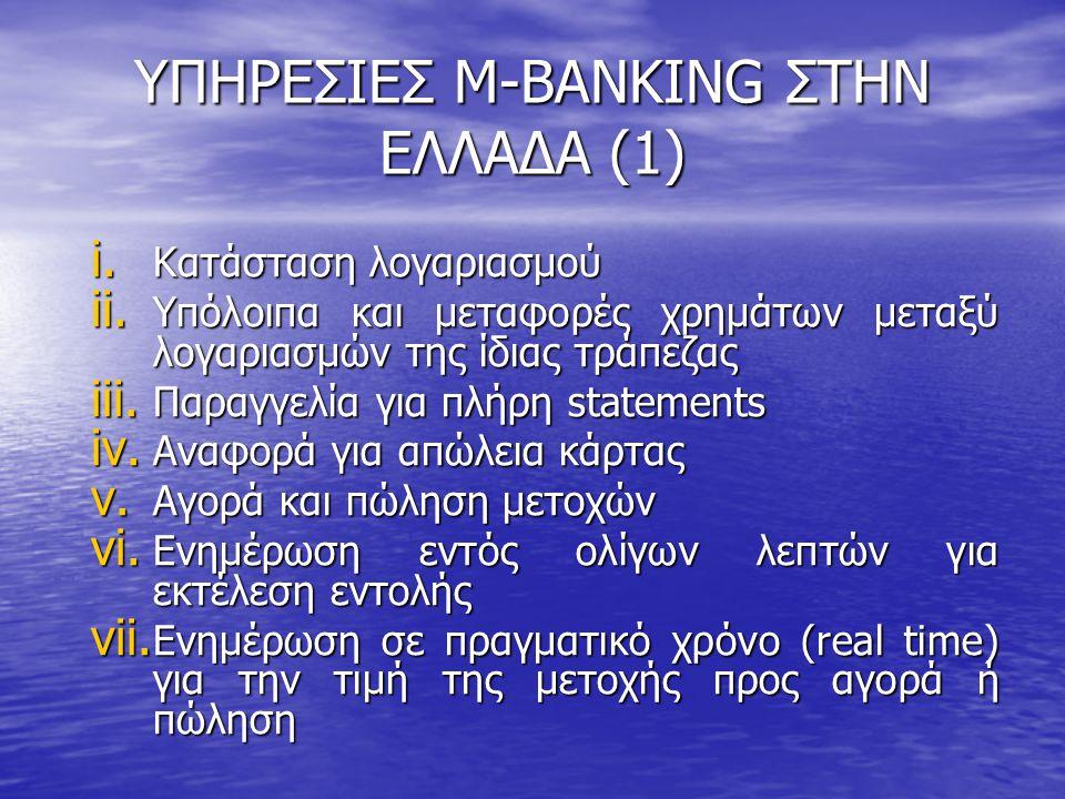 ΥΠΗΡΕΣΙΕΣ M-BANKING ΣΤΗΝ ΕΛΛΑΔΑ (1)