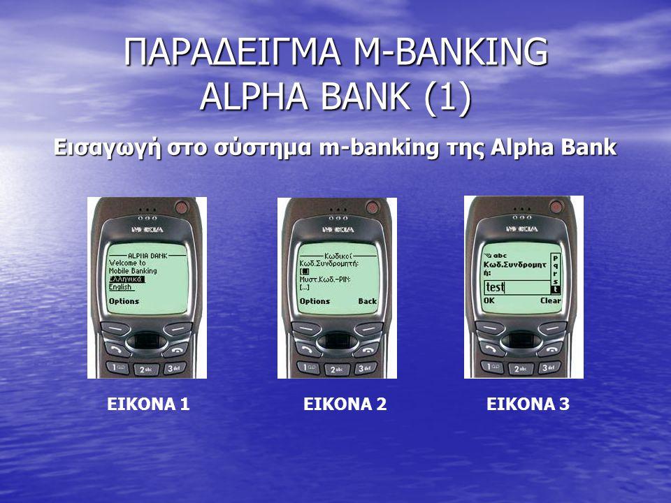 ΠΑΡΑΔΕΙΓΜΑ M-BANKING ALPHA BANK (1)