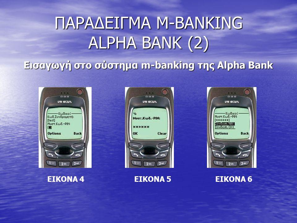 ΠΑΡΑΔΕΙΓΜΑ M-BANKING ALPHA BANK (2)