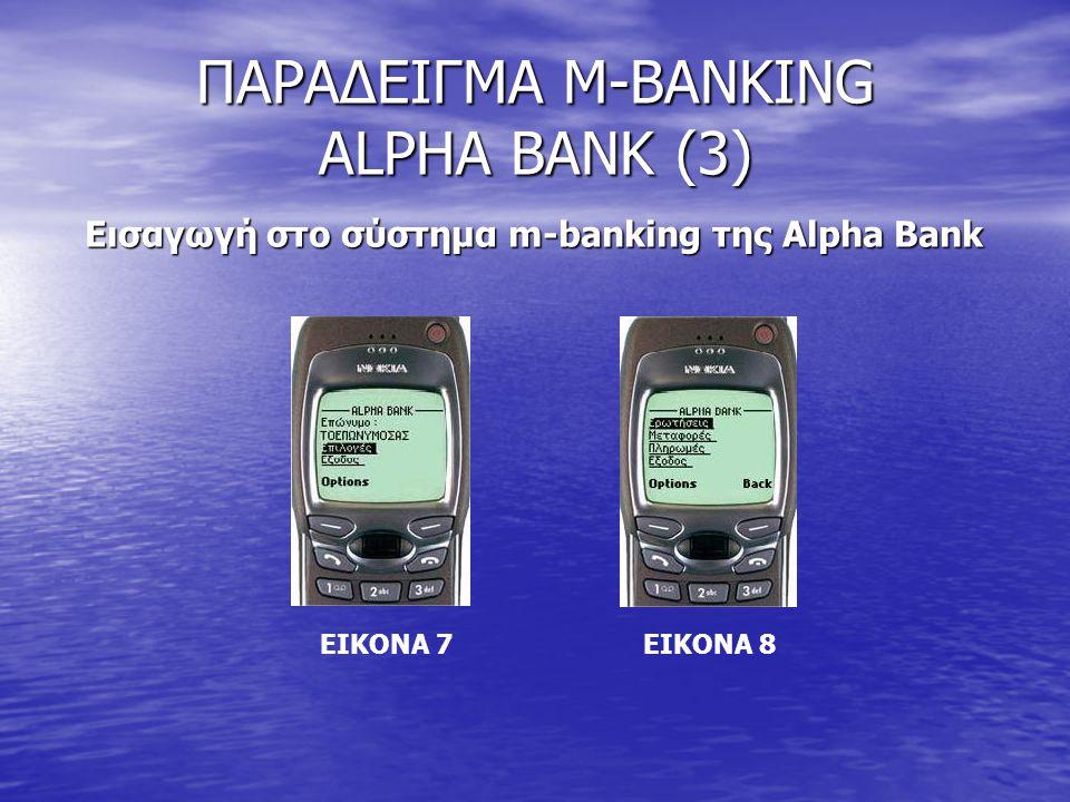 ΠΑΡΑΔΕΙΓΜΑ M-BANKING ALPHA BANK (3)