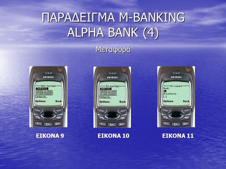 ΠΑΡΑΔΕΙΓΜΑ M-BANKING ALPHA BANK (4)