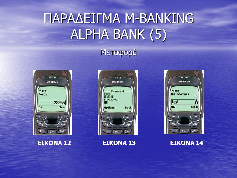 ΠΑΡΑΔΕΙΓΜΑ M-BANKING ALPHA BANK (5)