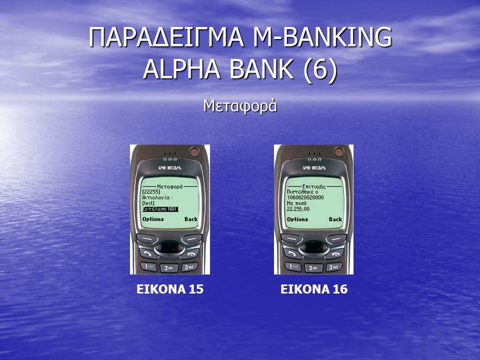 ΠΑΡΑΔΕΙΓΜΑ M-BANKING ALPHA BANK (6)