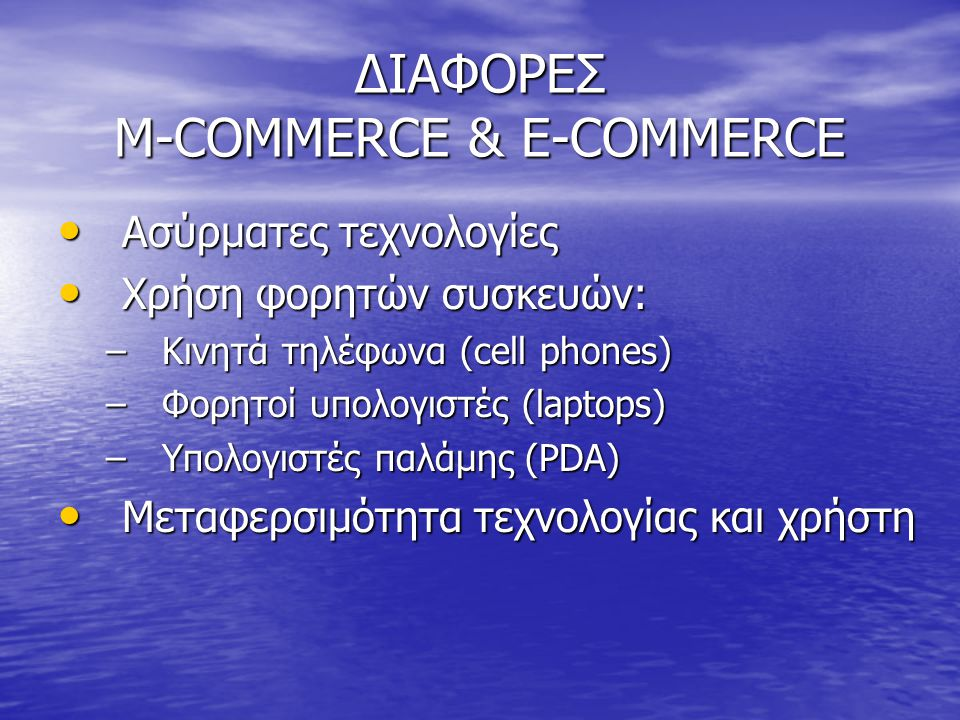 ΔΙΑΦΟΡΕΣ M-COMMERCE & E-COMMERCE