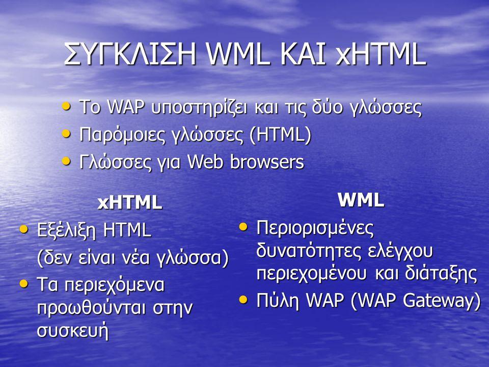 ΣΥΓΚΛΙΣΗ WML ΚΑΙ xHTML Το WAP υποστηρίζει και τις δύο γλώσσες