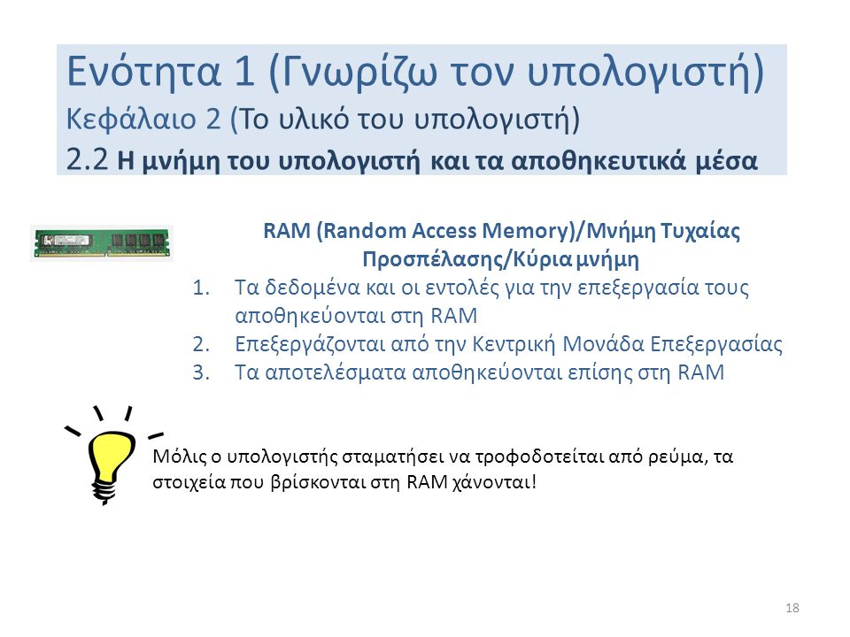 RAM (Random Access Memory)/Μνήμη Τυχαίας Προσπέλασης/Κύρια μνήμη