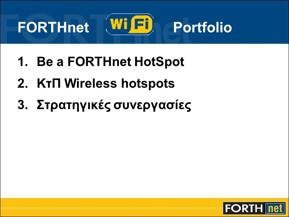 FORTHnet Portfolio Be a FORTHnet HotSpot ΚτΠ Wireless hotspots