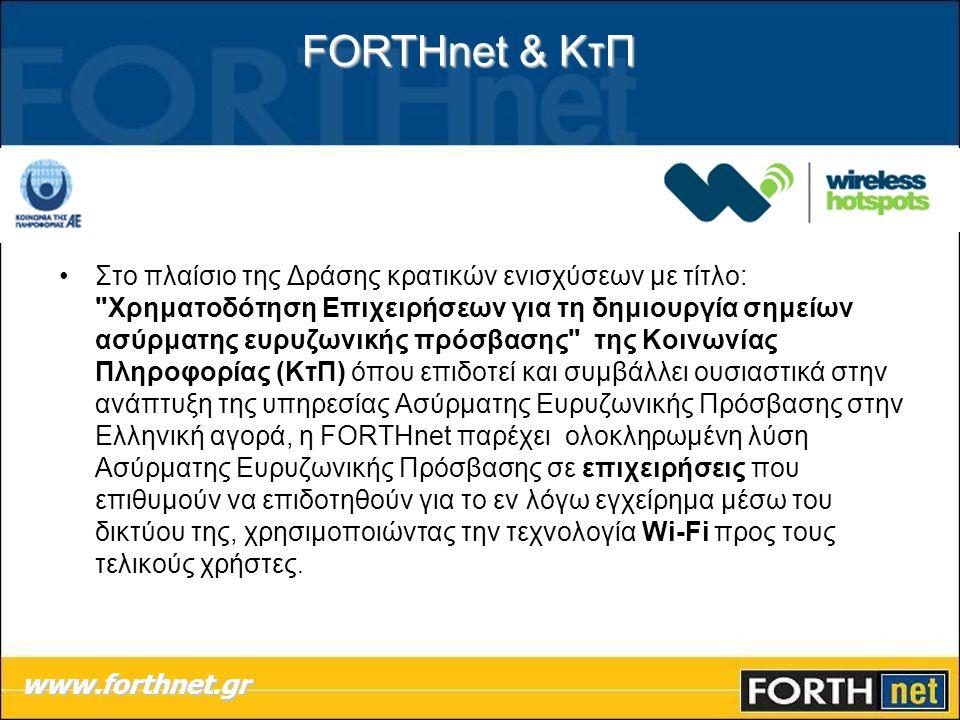FORTHnet & ΚτΠ