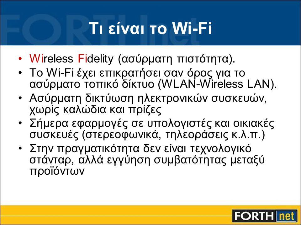 Τι είναι το Wi-Fi Wireless Fidelity (ασύρματη πιστότητα).