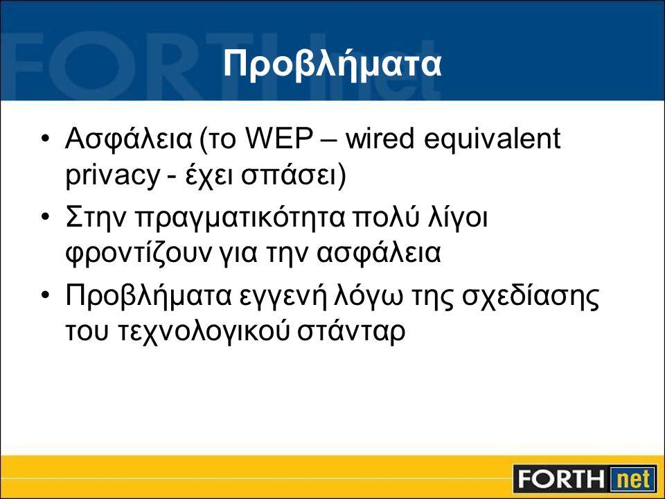 Προβλήματα Ασφάλεια (το WEP – wired equivalent privacy - έχει σπάσει)
