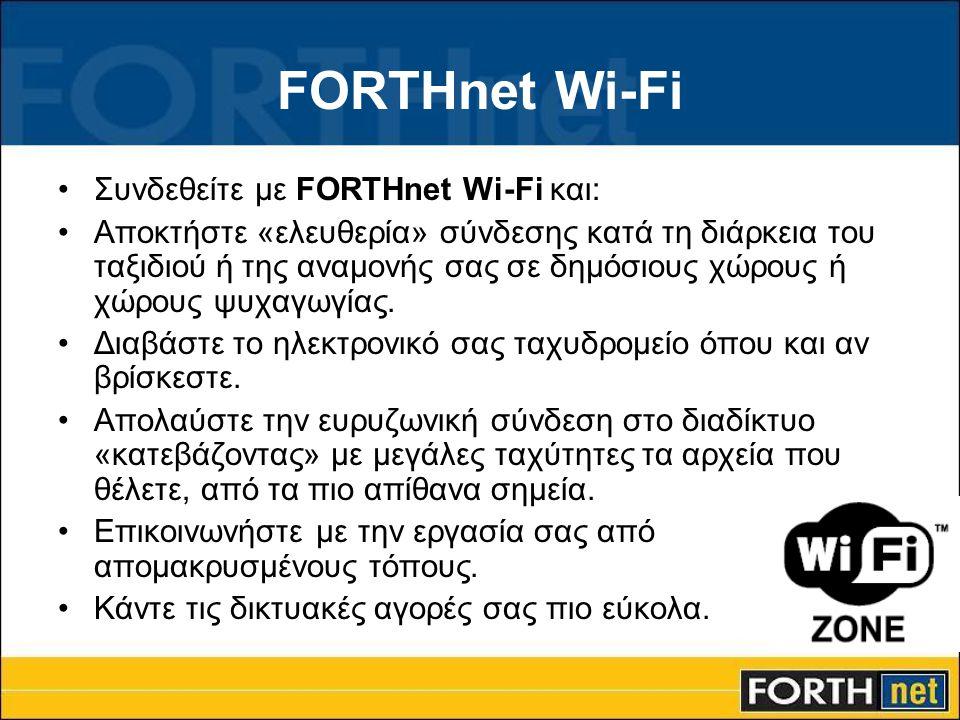 FORTHnet Wi-Fi Συνδεθείτε με FORTHnet Wi-Fi και: