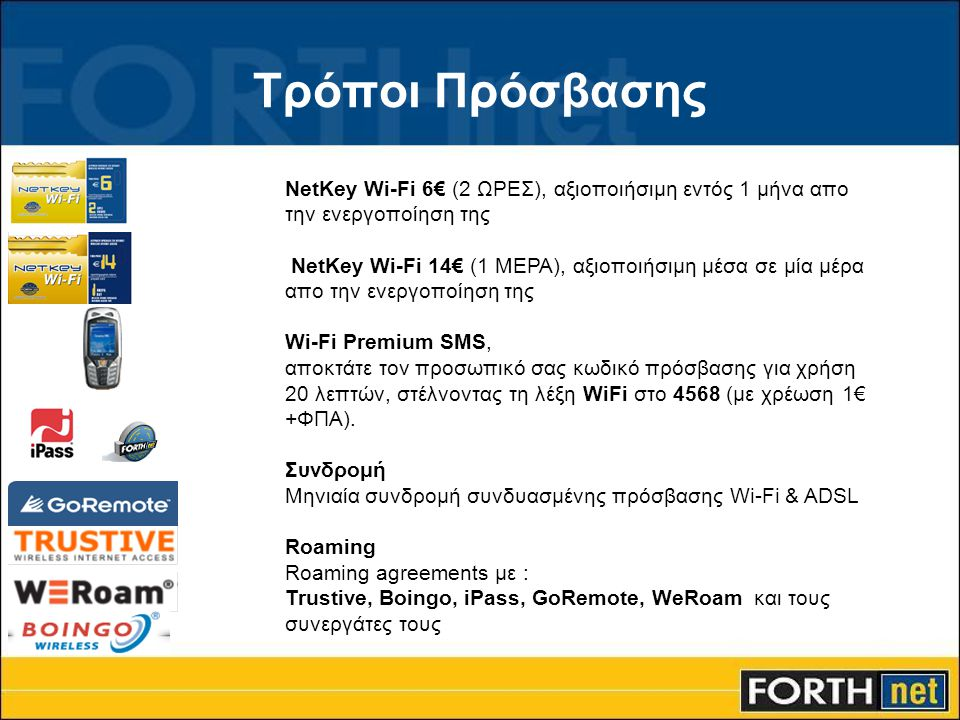 Τρόποι Πρόσβασης NetKey Wi-Fi 6€ (2 ΩΡΕΣ), αξιοποιήσιμη εντός 1 μήνα απο την ενεργοποίηση της.