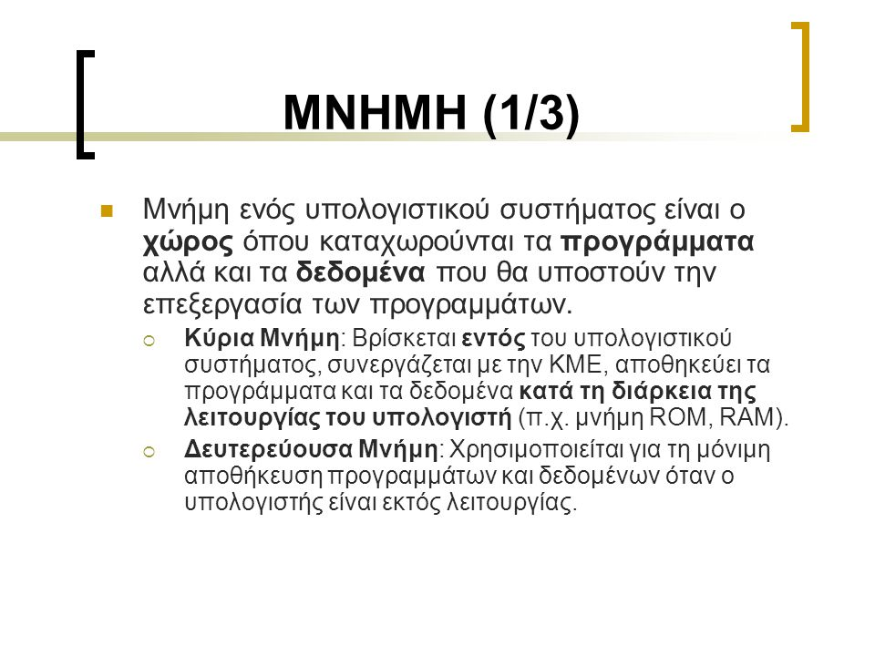 ΜΝΗΜΗ (1/3)