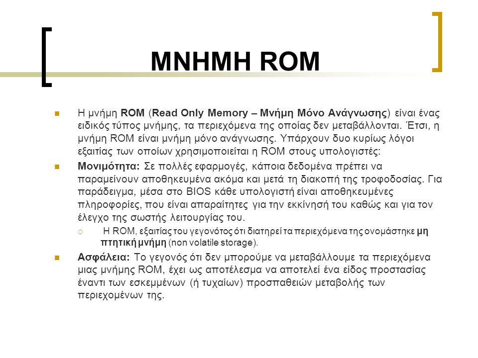 ΜΝΗΜΗ ROM