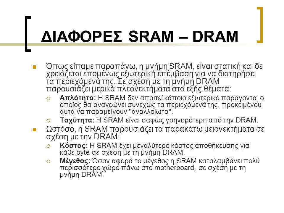 ΔΙΑΦΟΡΕΣ SRAM – DRAM