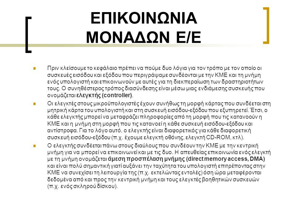 ΕΠΙΚΟΙΝΩΝΙΑ ΜΟΝΑΔΩΝ Ε/Ε