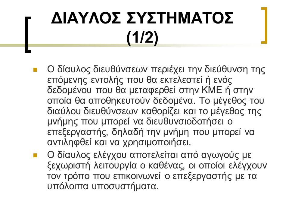 ΔΙΑΥΛΟΣ ΣΥΣΤΗΜΑΤΟΣ (1/2)