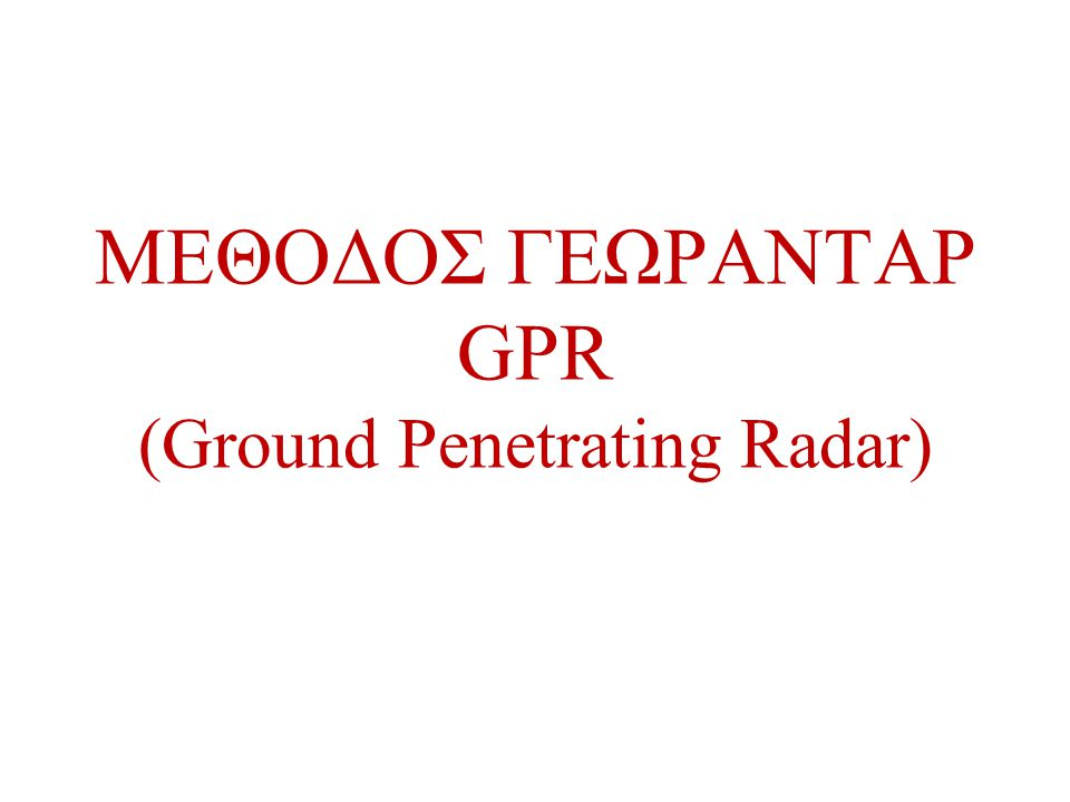 ΜΕΘΟΔΟΣ ΓΕΩΡΑΝΤΑΡ GPR (Ground Penetrating Radar)