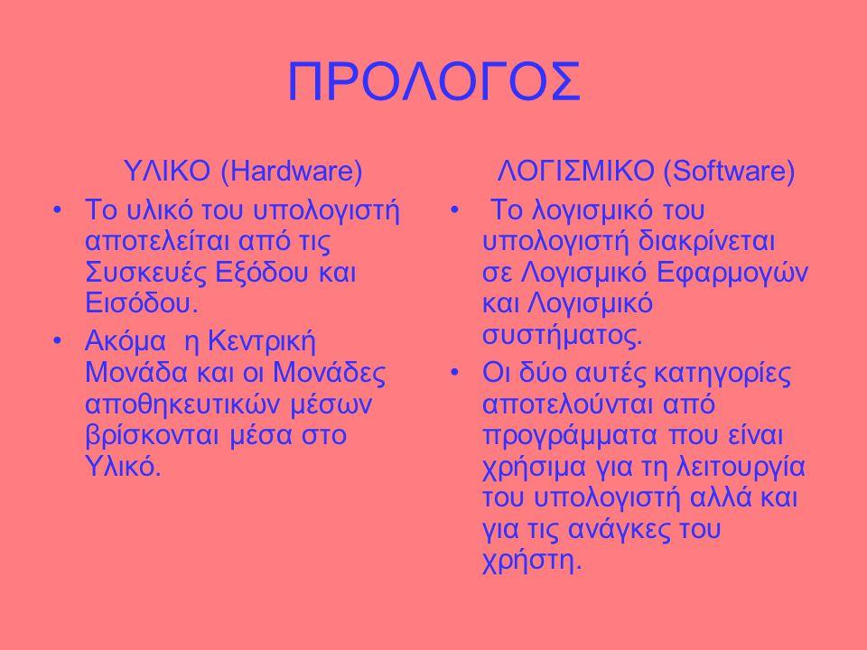 ΠΡΟΛΟΓΟΣ ΥΛΙΚΟ (Hardware)