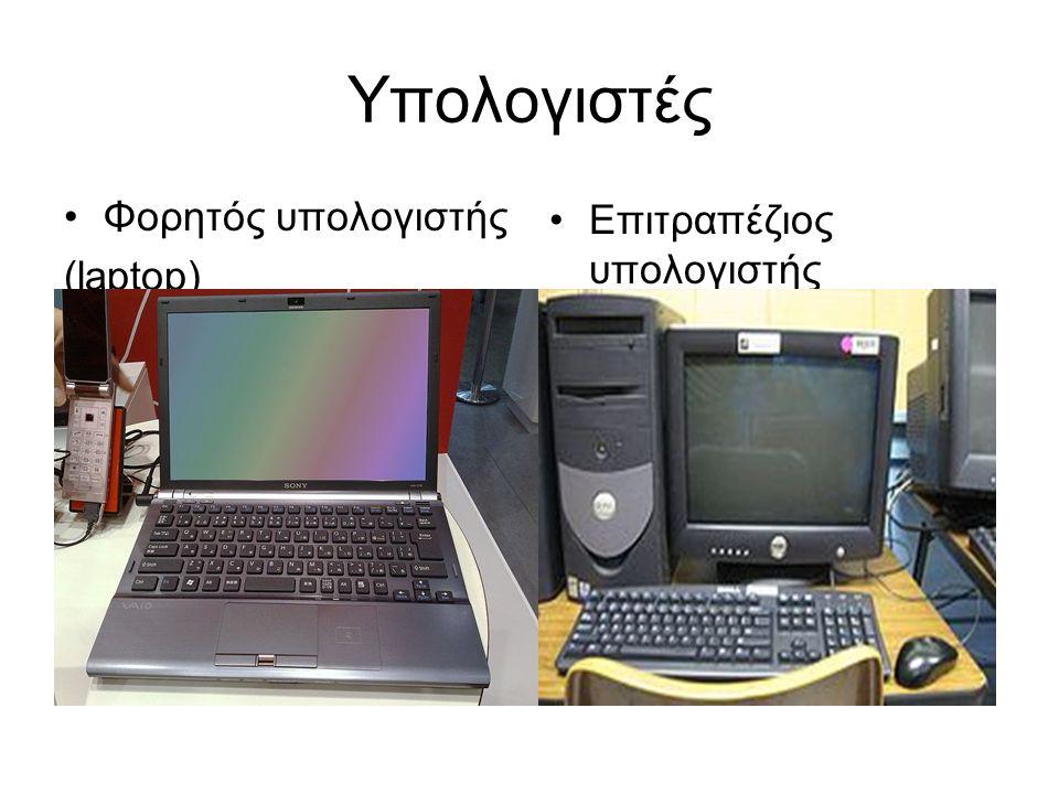 Υπολογιστές Φορητός υπολογιστής (laptop) Επιτραπέζιος υπολογιστής
