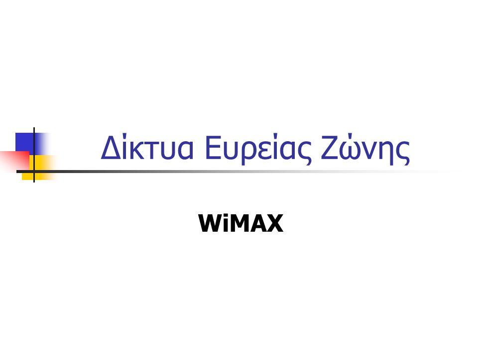 Δίκτυα Ευρείας Ζώνης WiMAX