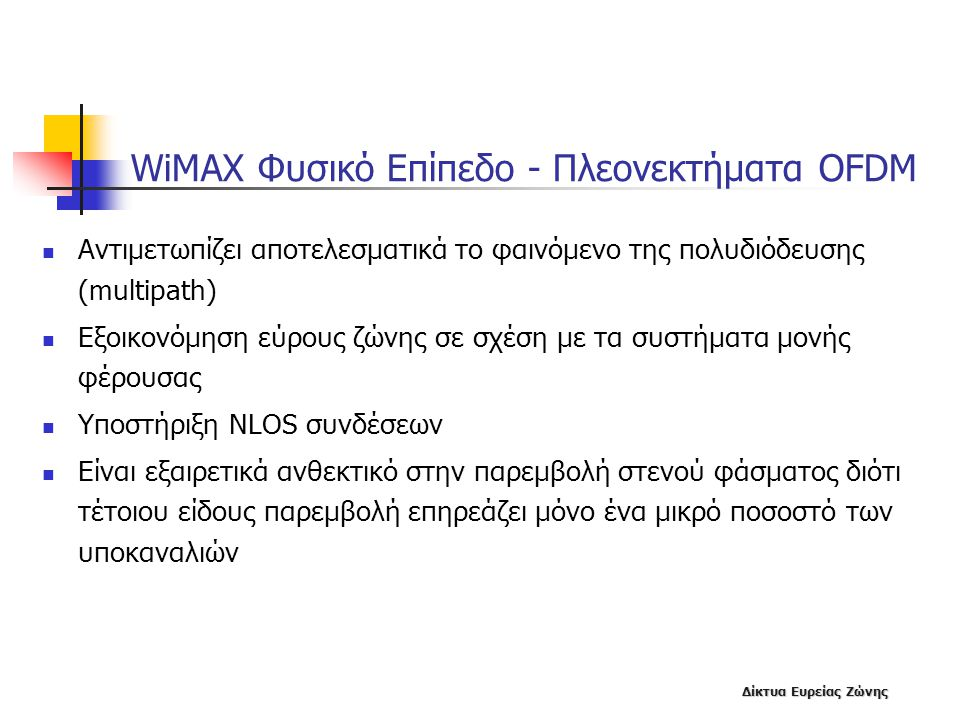 WiMAX Φυσικό Επίπεδο - Πλεονεκτήματα OFDM