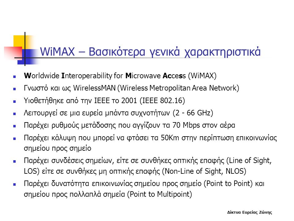 WiMAX – Βασικότερα γενικά χαρακτηριστικά