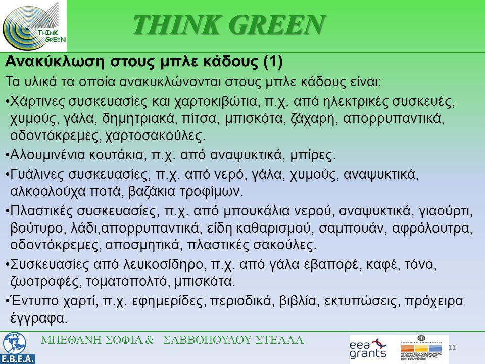 THINK GREEN Ανακύκλωση στους μπλε κάδους (1)