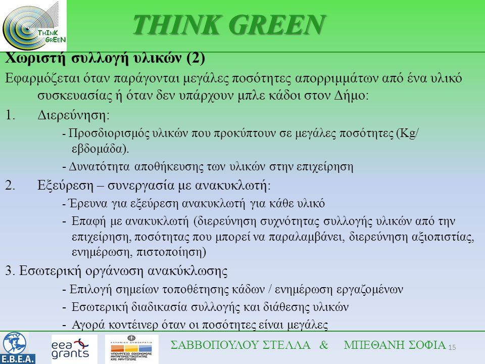 THINK GREEN Χωριστή συλλογή υλικών (2)