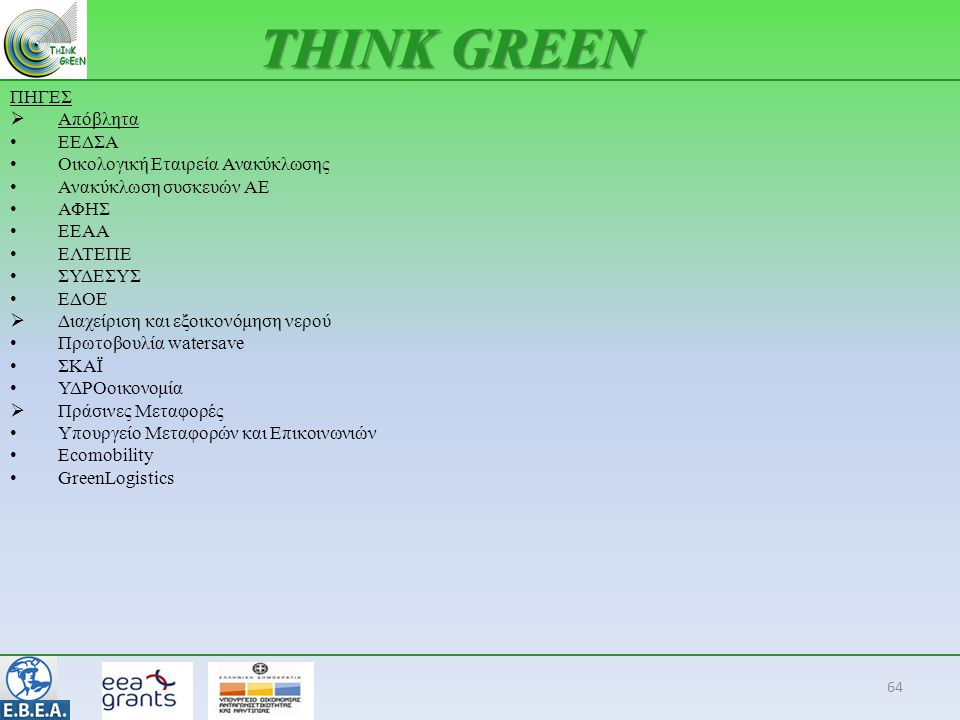 THINK GREEN ΠΗΓΕΣ Απόβλητα ΕΕΔΣΑ Οικολογική Εταιρεία Ανακύκλωσης