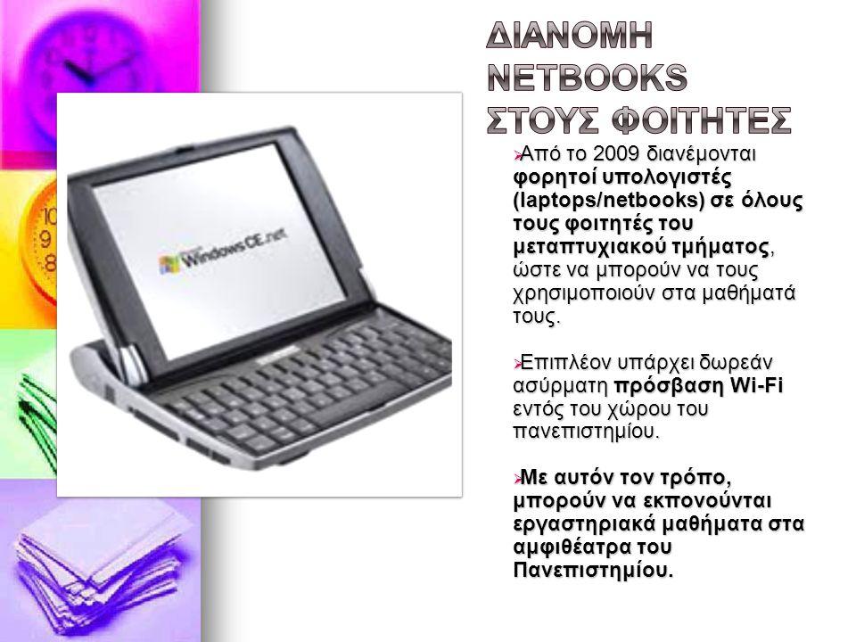 Διανομη netbooks στους φοιτητες