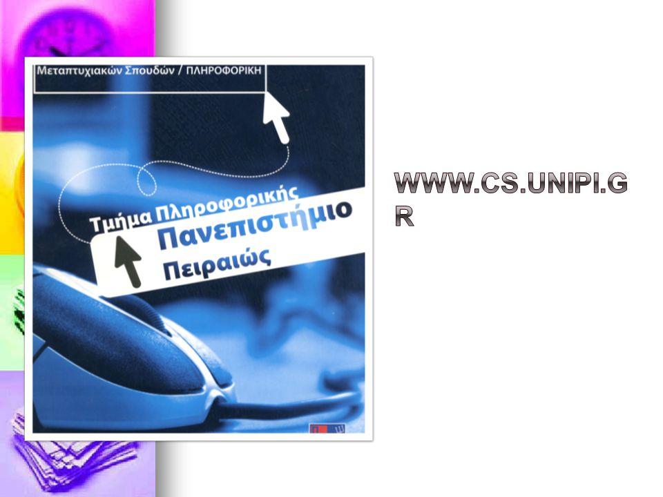 www.cs.unipi.gr