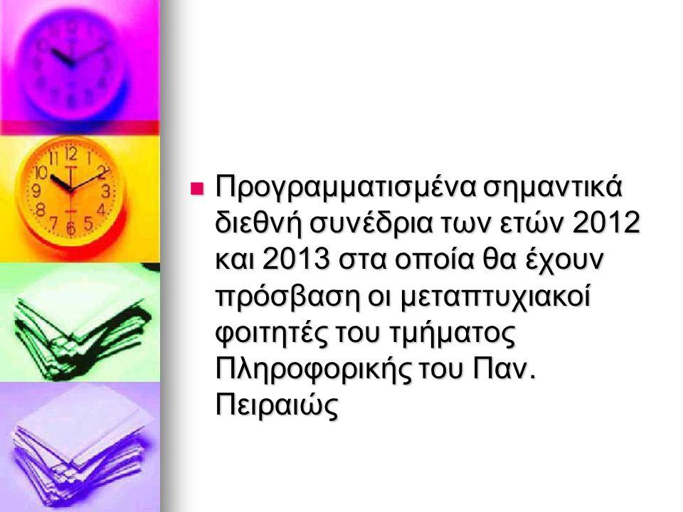 Προγραμματισμένα σημαντικά διεθνή συνέδρια των ετών 2012 και 2013 στα οποία θα έχουν πρόσβαση οι μεταπτυχιακοί φοιτητές του τμήματος Πληροφορικής του Παν.