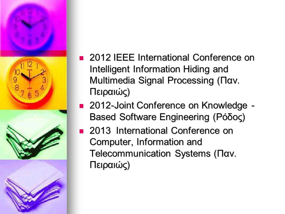 2012 IEEE International Conference on Intelligent Information Hiding and Multimedia Signal Processing (Παν. Πειραιώς)