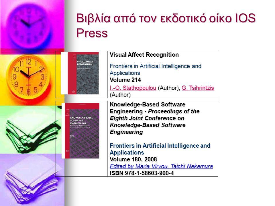 Βιβλία από τον εκδοτικό οίκο IOS Press
