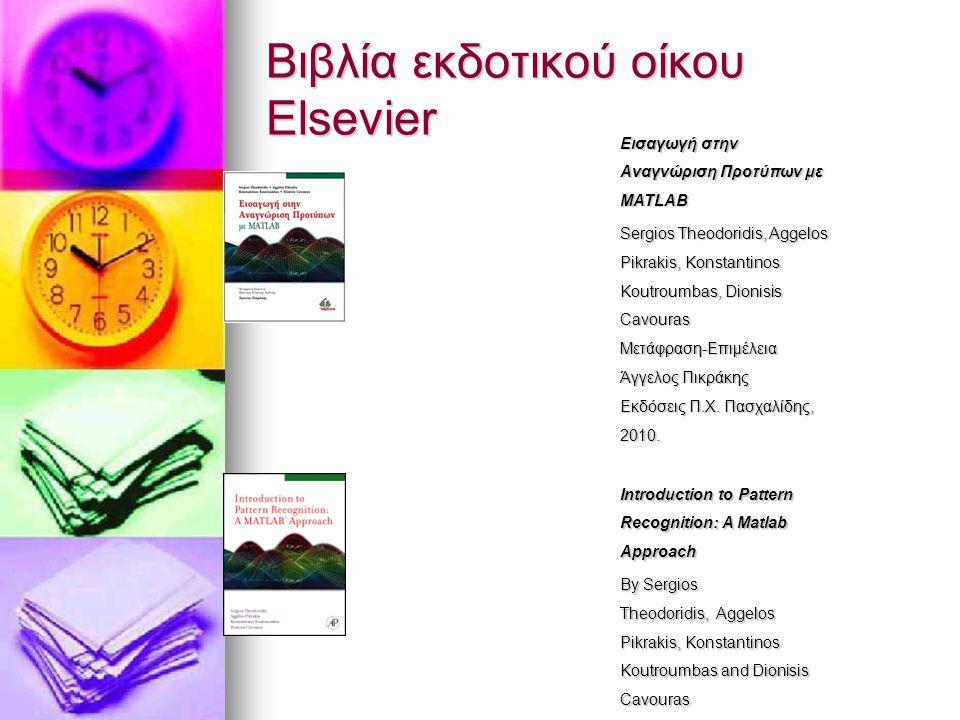 Βιβλία εκδοτικού οίκου Elsevier