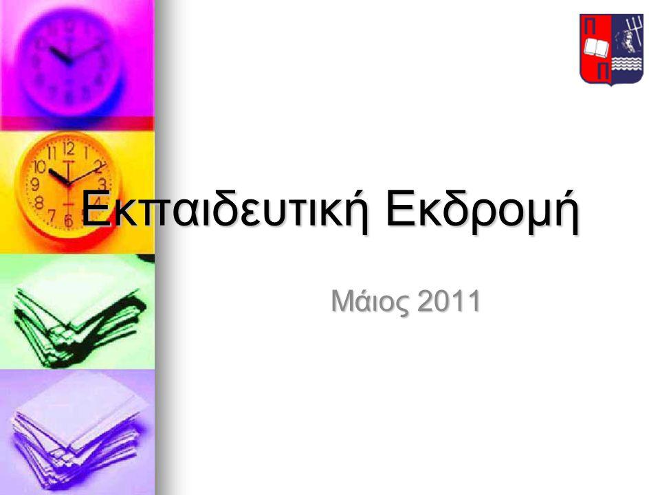 Εκπαιδευτική Εκδρομή Μάιος 2011