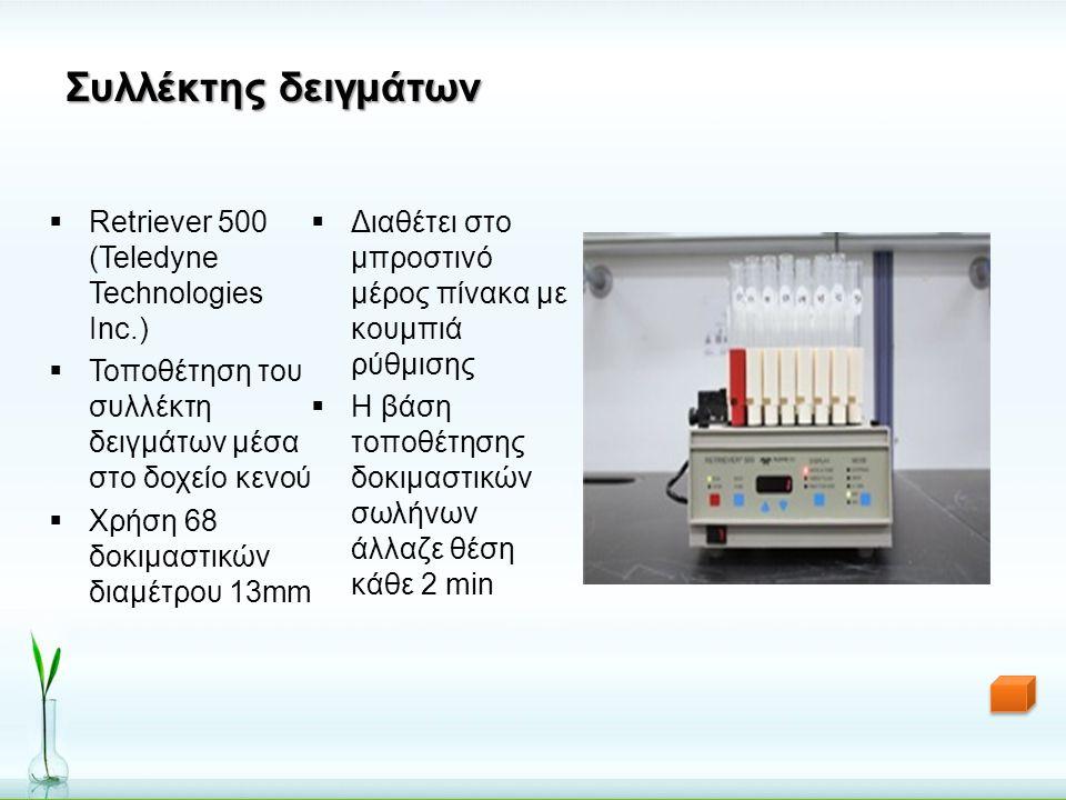 Συλλέκτης δειγμάτων Retriever 500 (Teledyne Technologies Inc.)