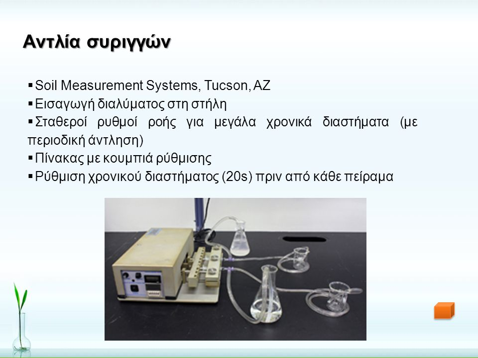 Αντλία συριγγών Soil Measurement Systems, Tucson, AZ