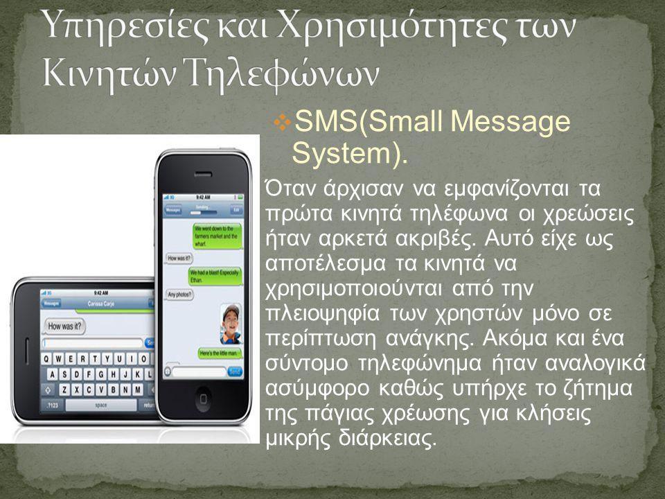 Υπηρεσίες και Χρησιμότητες των Κινητών Τηλεφώνων