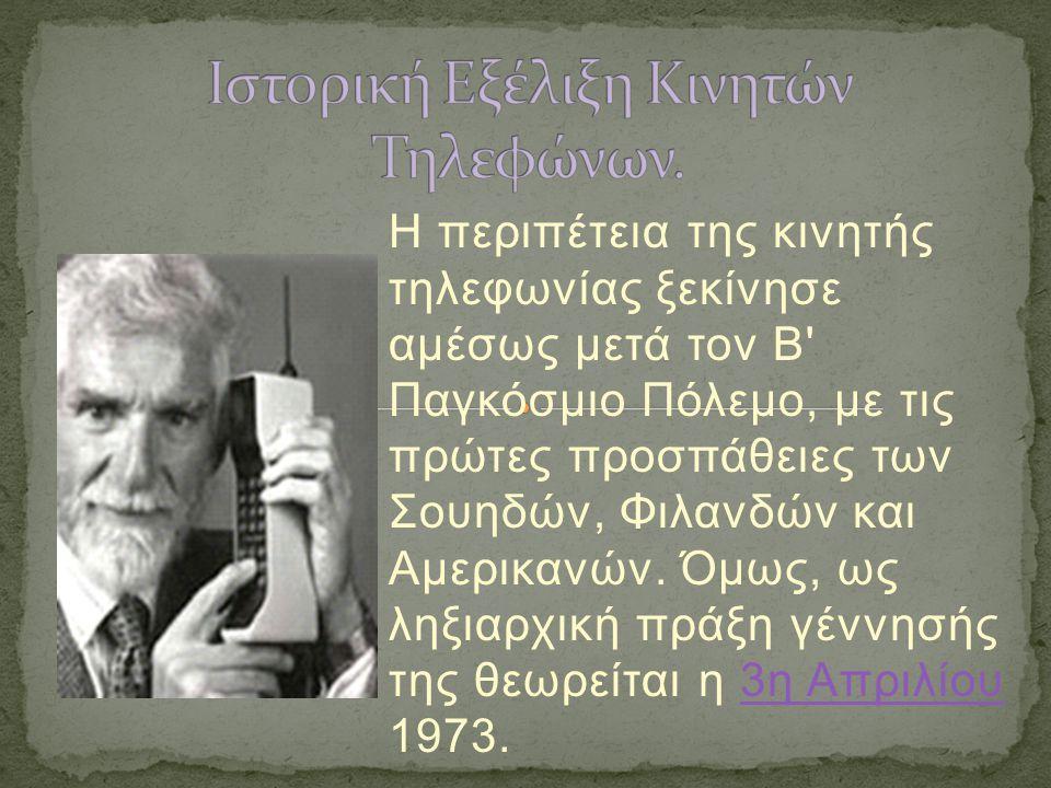Ιστορική Εξέλιξη Κινητών Τηλεφώνων.
