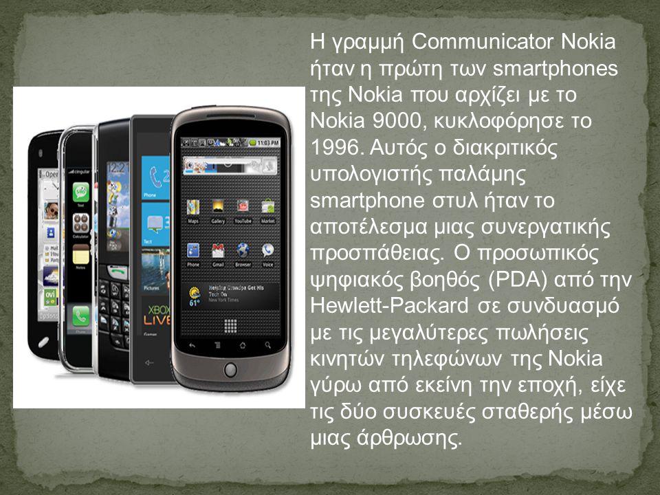 Η γραμμή Communicator Nokia ήταν η πρώτη των smartphones της Nokia που αρχίζει με το Nokia 9000, κυκλοφόρησε το 1996.