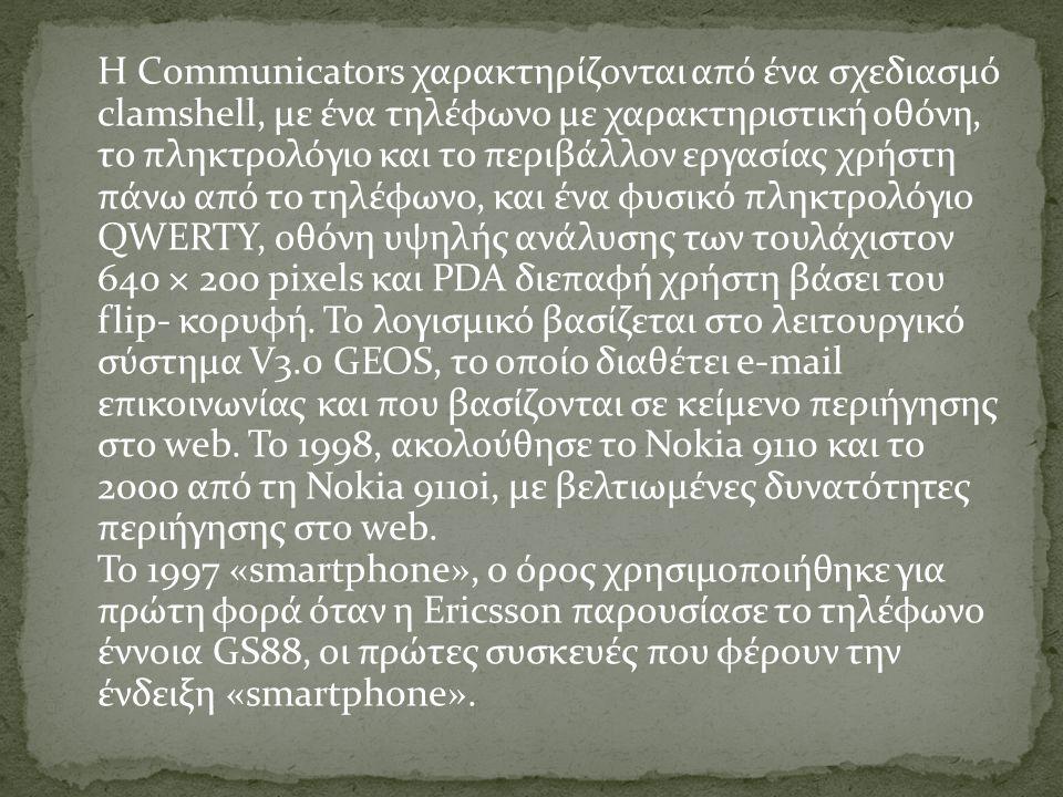 Η Communicators χαρακτηρίζονται από ένα σχεδιασμό clamshell, με ένα τηλέφωνο με χαρακτηριστική οθόνη, το πληκτρολόγιο και το περιβάλλον εργασίας χρήστη πάνω από το τηλέφωνο, και ένα φυσικό πληκτρολόγιο QWERTY, οθόνη υψηλής ανάλυσης των τουλάχιστον 640 × 200 pixels και PDA διεπαφή χρήστη βάσει του flip- κορυφή.