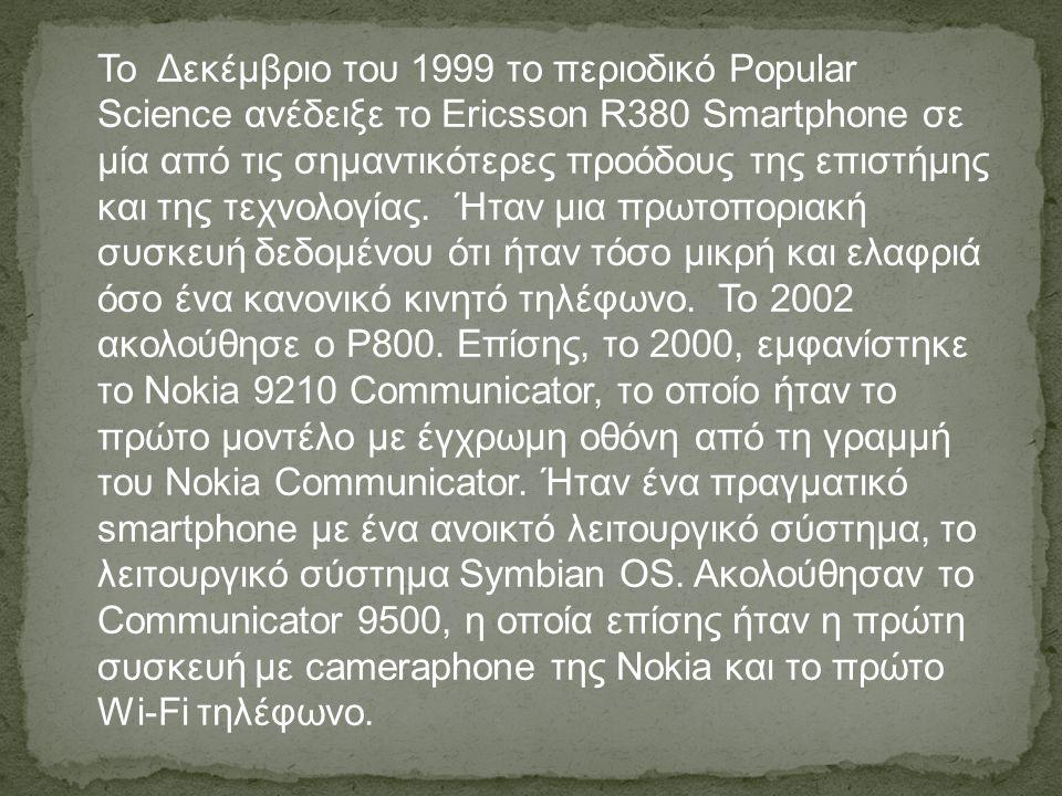 Το Δεκέμβριο του 1999 το περιοδικό Popular Science ανέδειξε το Ericsson R380 Smartphone σε μία από τις σημαντικότερες προόδους της επιστήμης και της τεχνολογίας.