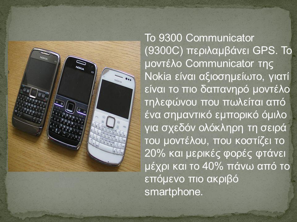 Το 9300 Communicator (9300C) περιλαμβάνει GPS