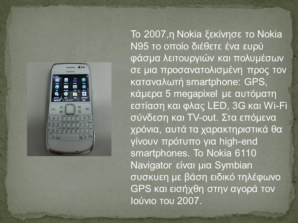 Το 2007,η Nokia ξεκίνησε το Nokia N95 το οποίο διέθετε ένα ευρύ φάσμα λειτουργιών και πολυμέσων σε μια προσανατολισμένη προς τον καταναλωτή smartphone: GPS, κάμερα 5 megapixel με αυτόματη εστίαση και φλας LED, 3G και Wi-Fi σύνδεση και TV-out.